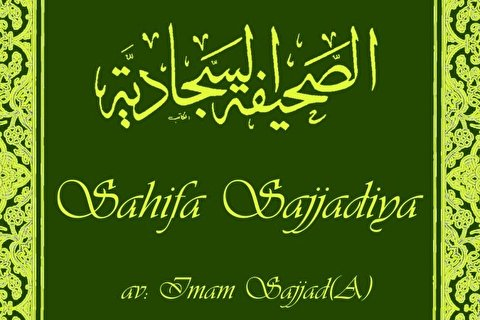 The High Position of Family in Sahifa Sajjadiya