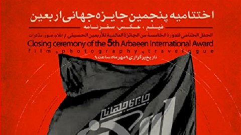 19 countries attend 5th Arba'een Int'l Award event