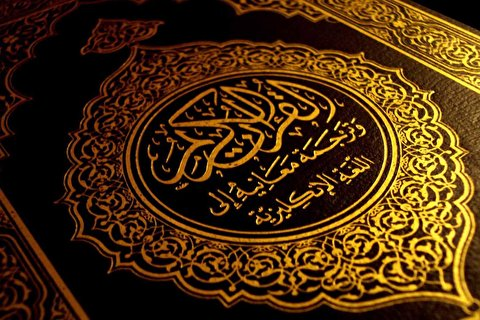Reading over six thousand Qurans in just one month? | One Minute Wisdom