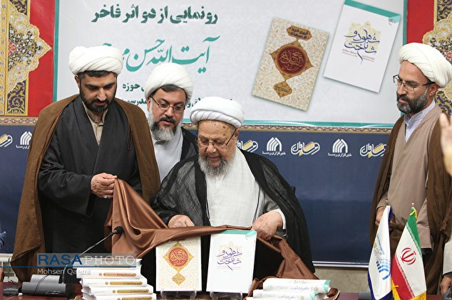 Ceremony to unveil the works of Ayatollah Mamdouhi held at Rasa News Agency