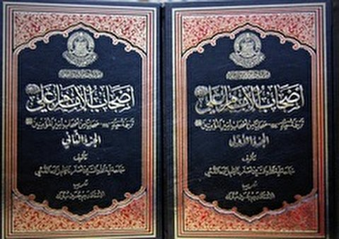 "The book ""Companions of Imam Ali (AS)"" was published in Najaf"