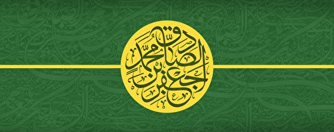 Imam Sadiq (AS) preserved the Judicial and legal Independence of Shia Islam Part (2)