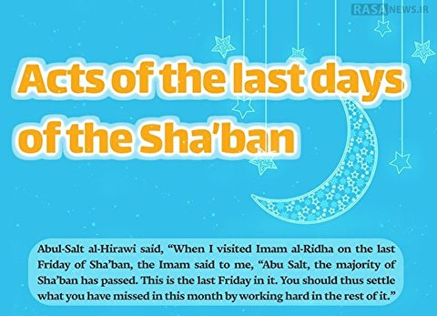 Acts of the last days of the month of Sha'ban ‎