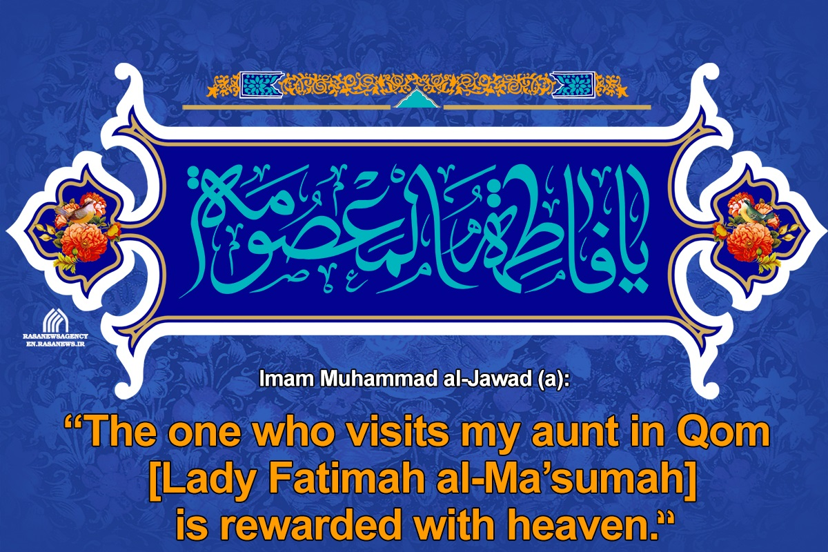 Birth anniversary of Lady Fatimah al-Ma'sumah (a)