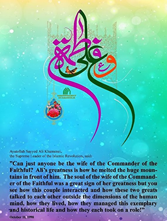 Wedding anniversary of Imam Ali and Lady Fatimah al-Zahra